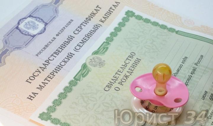 Получение 25 тысяч рублей из материнского капитала